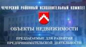 Объекты недвижимости для развития предпринимательской деятельности Чечерский район 2021